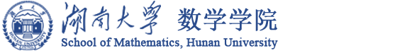 湖南大学数学学院